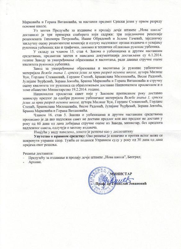 Vezbe znanja 1 - srpski str. 2