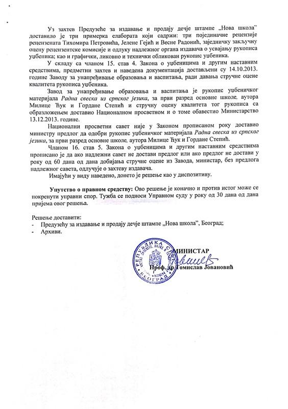 srpski-jezik-radna-sveska-1-2str