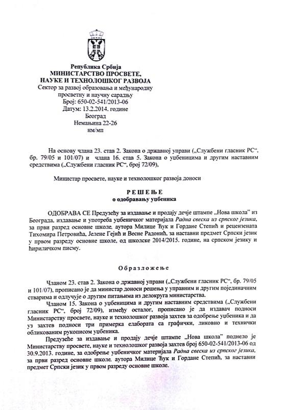 srpski-jezik-radna-sveska-1-str