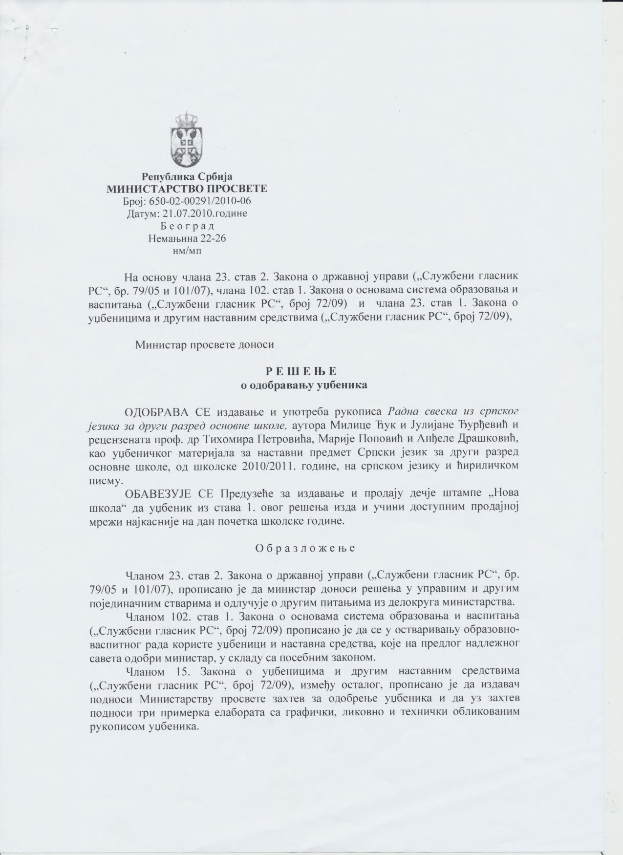 srpski-j-radna-sveska-1-strana