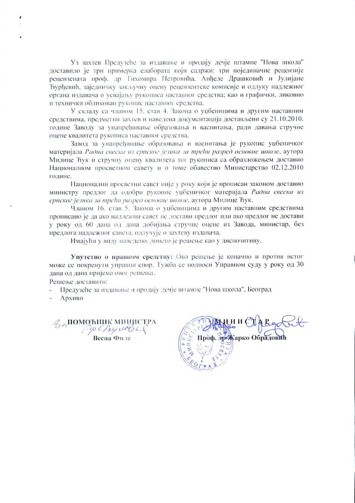 Srpski jezik - radna sveska 3 - druga strana