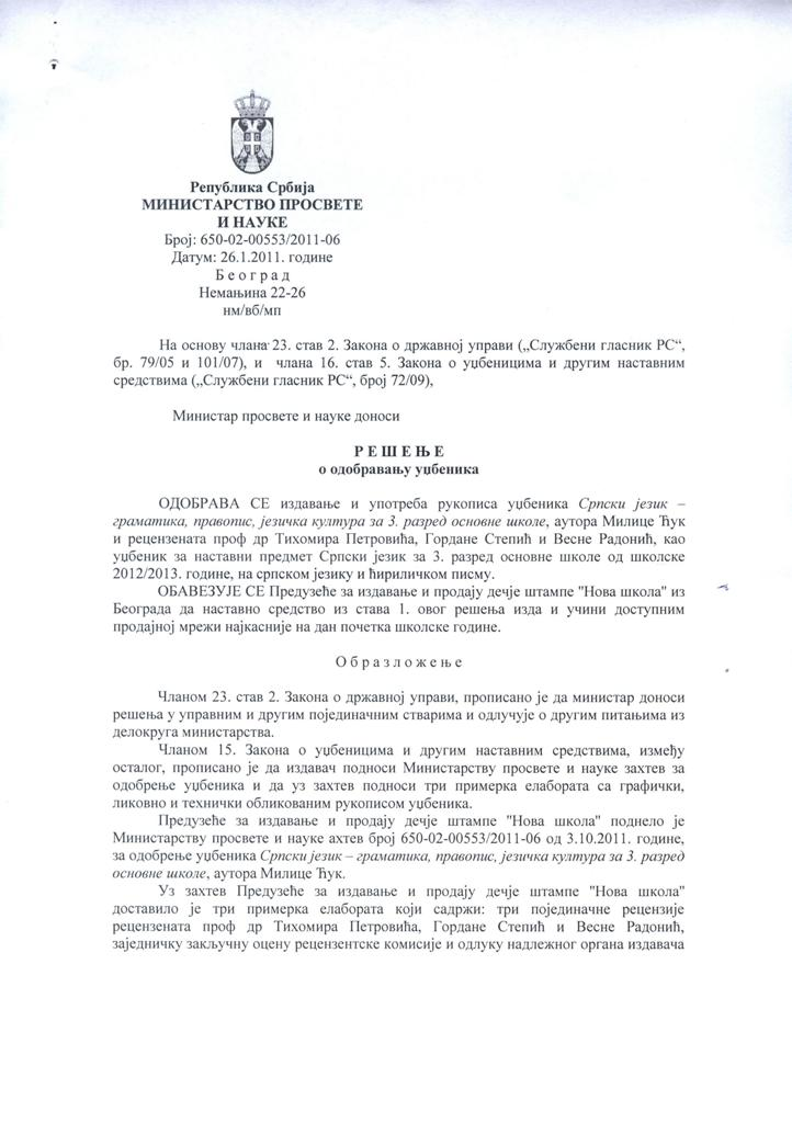 Srpski jezik - gramatika 3 - prva strana