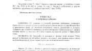 Srpski jezik - radna sveska 3 -prva strana
