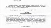 Vezbe znanja 3 - srpski str. 1