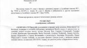 Vezbe znanja 4 - srpski str. 1