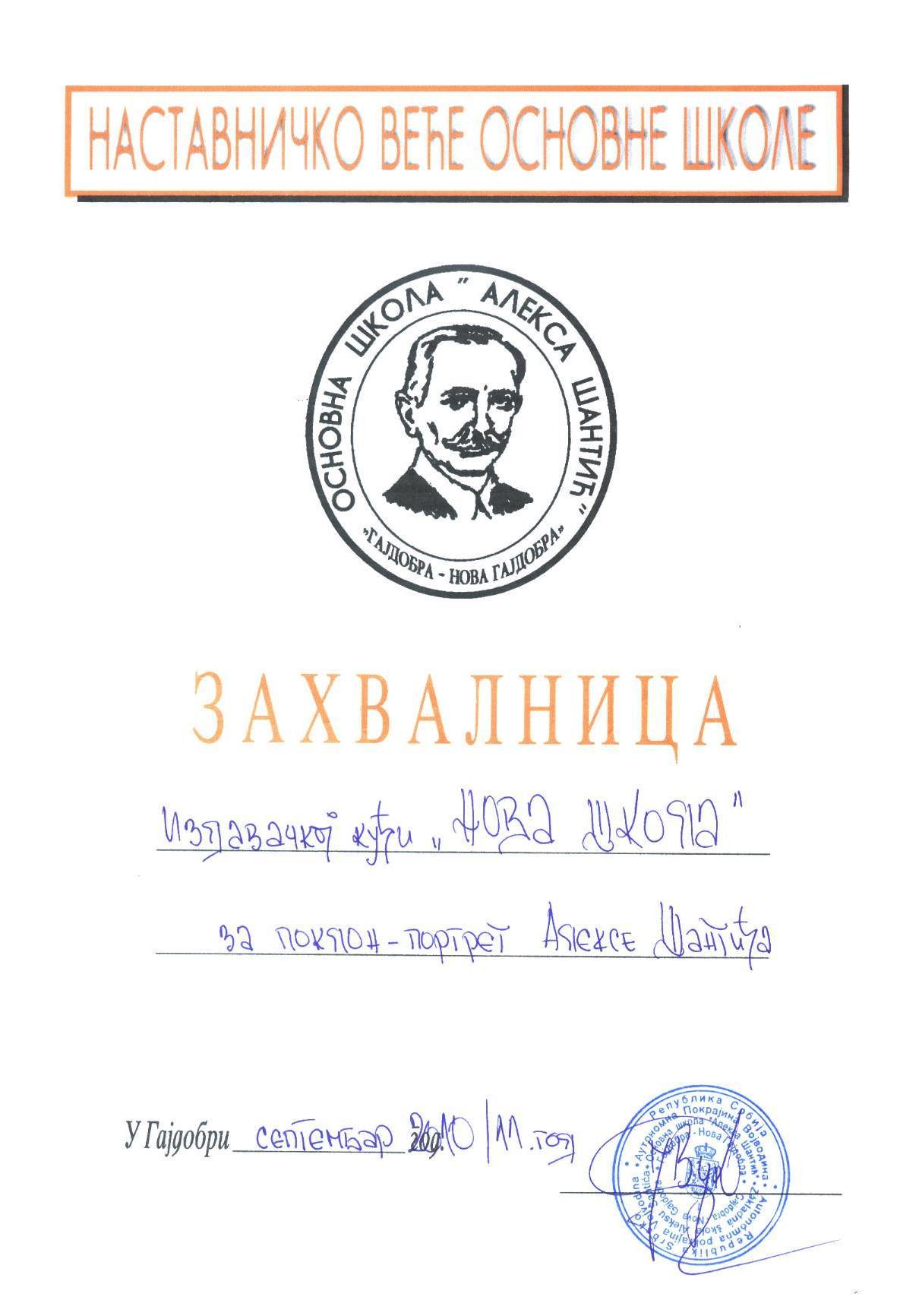 15 os-aleksa-santic-gajdobra-2011
