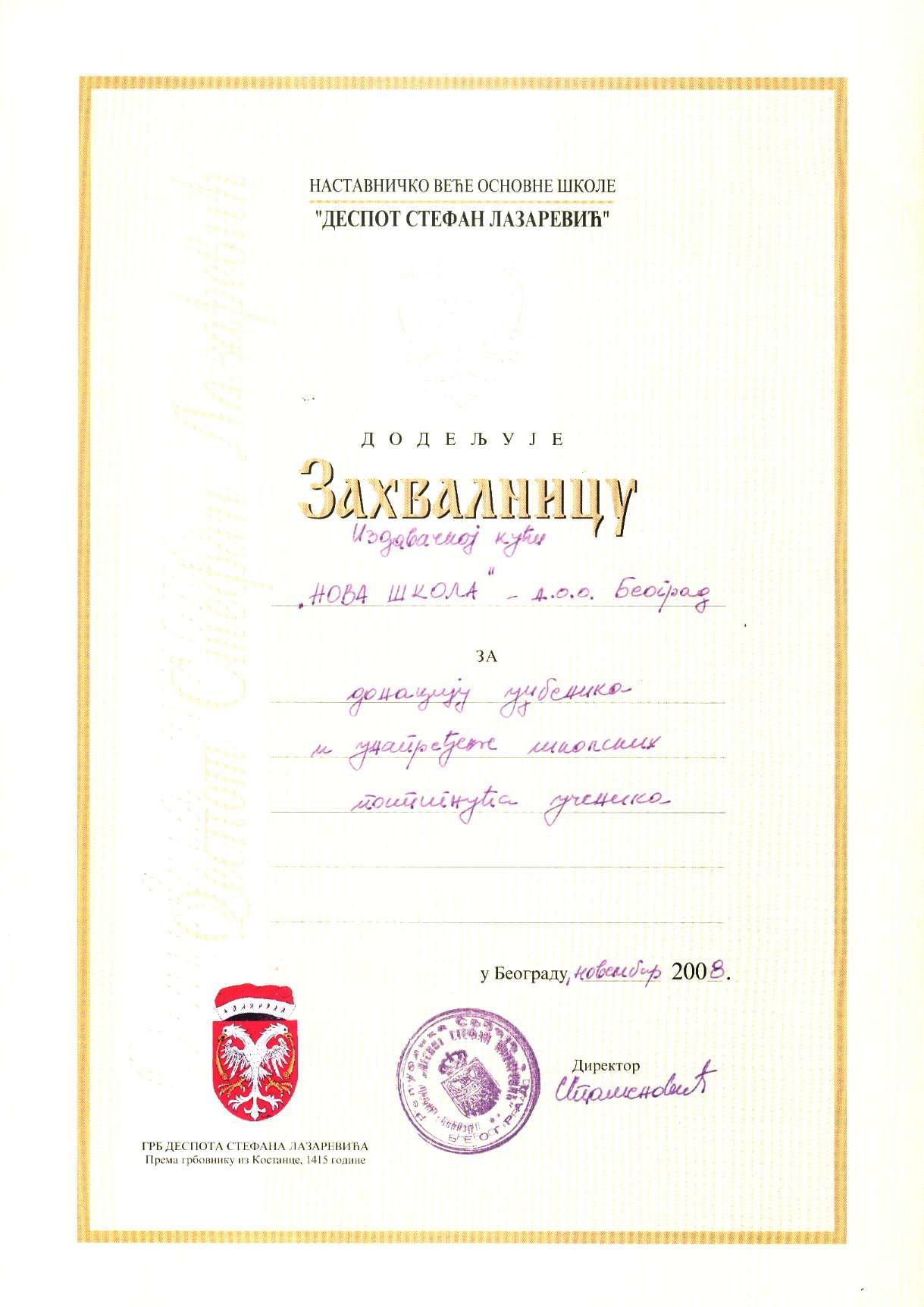 13 os-despot-stefan-l-beograd-2008