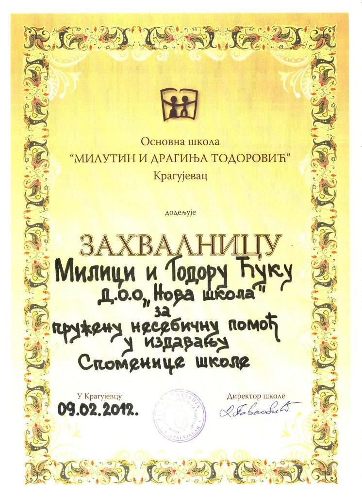 12 os-milutin-i-draginja-todorovic-kragujevac-2012
