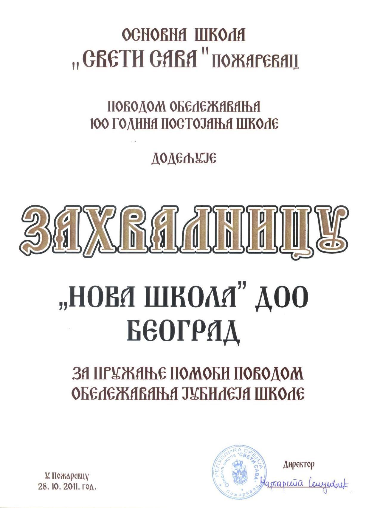 17 os-sveti-sava-pozarevac-2011