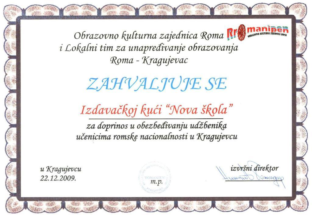 09 romska-zajednica-kragujevac-2009