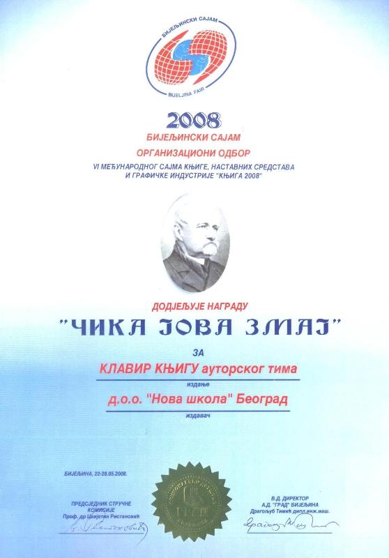 04 sajam-knjiga-bijeljina-2008