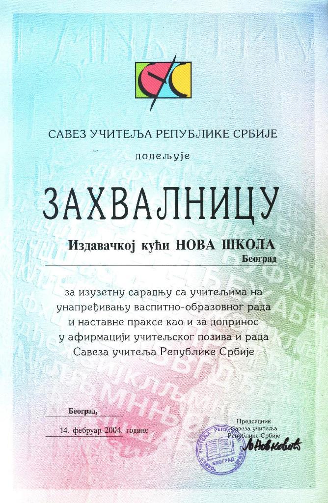 05 savez-ucitelja-srbije-2004