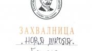 16 os-aleksa-santic-gajdobra-2010