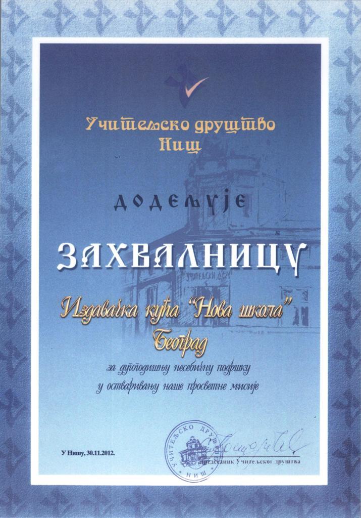 06 uciteljsko-drustvo-nis-2012