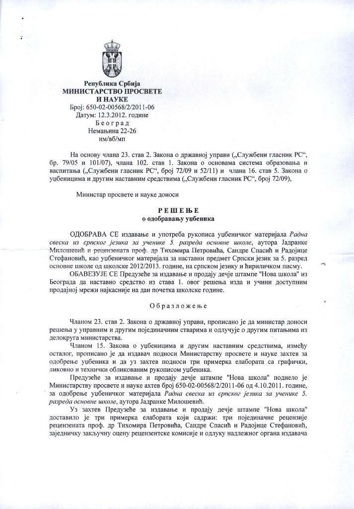 Srpski jezik - radna sveska 5 1str.jpg