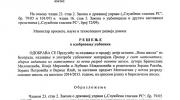 Matematika - Zbirka zadataka - 1str.jpg