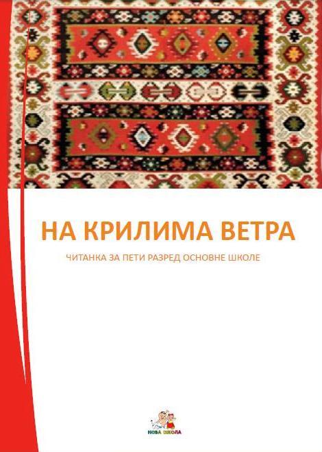НА КРИЛИМА ВЕТРА - Читанка за 5. разред осоновне школе