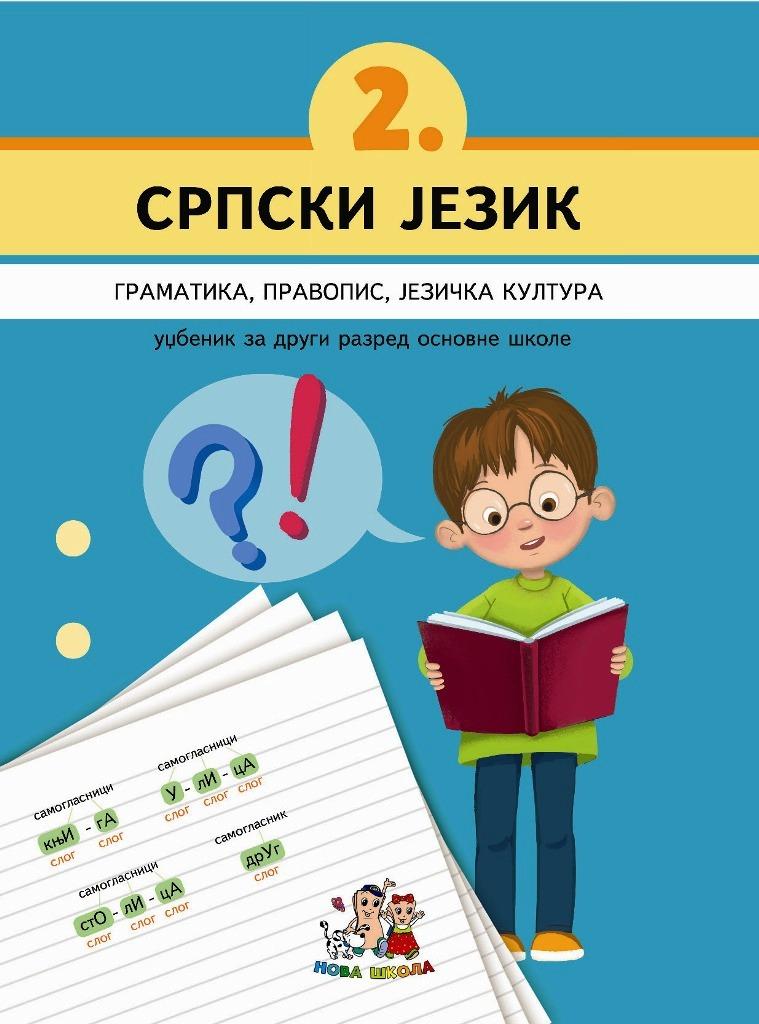 НОВО – Граматика, правопис, језичка култура