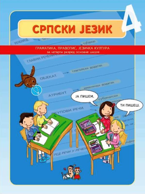 СРПСКИ ЈЕЗИК 4 – Граматика, правопис, језичка култура
