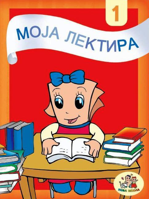 МОЈА ЛЕКТИРА 1