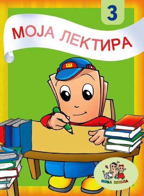МОЈА ЛЕКТИРА 3