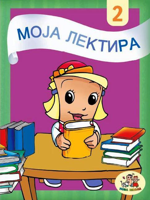 МОЈА ЛЕКТИРА 2