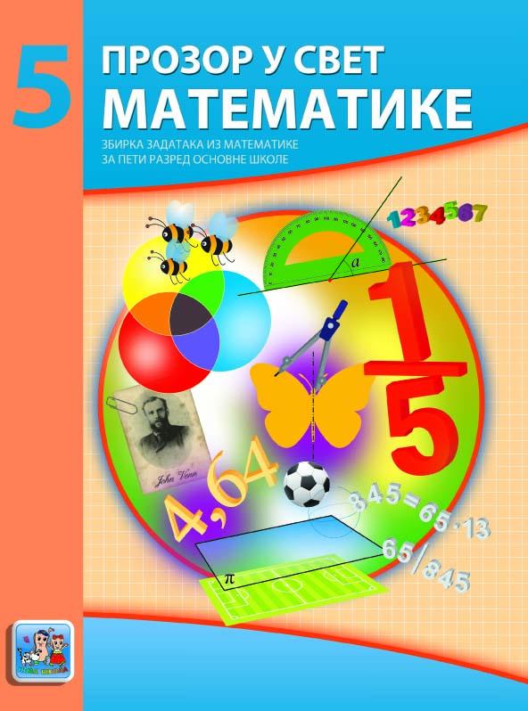 ПРОЗОР У СВЕТ МАТЕМАТИКЕ 5 - Збирка задатака
