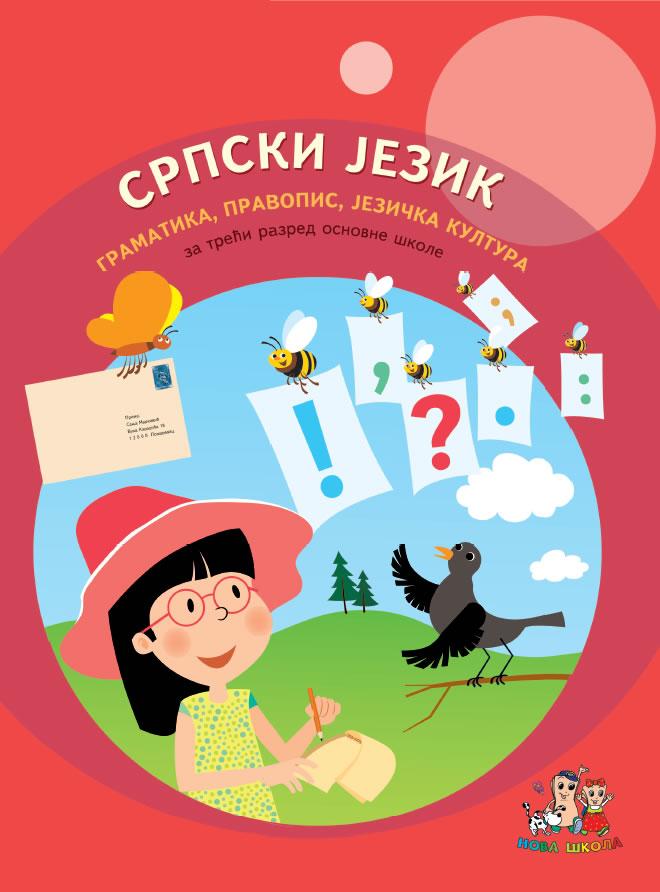СРПСКИ ЈЕЗИК 3 – граматика, правопис, језичка култура
