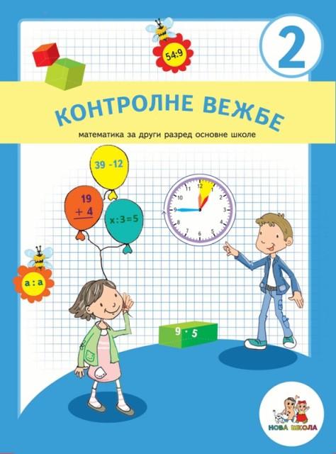 ВЕЖБЕ ЗНАЊА - математика 2