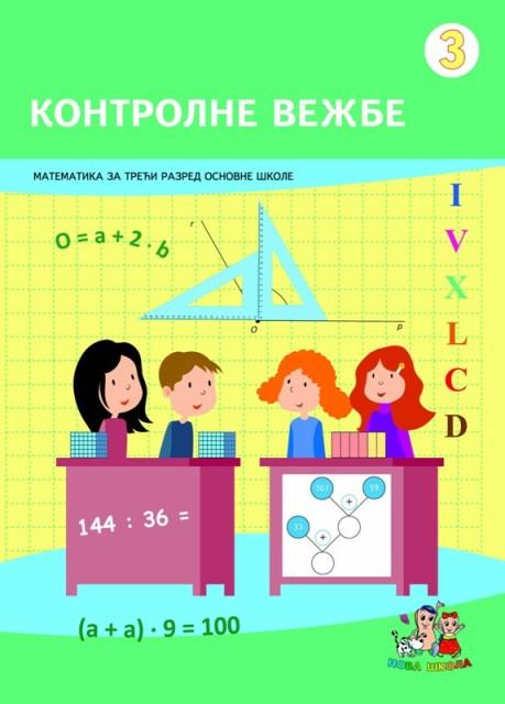 ВЕЖБЕ ЗНАЊА - математика 3