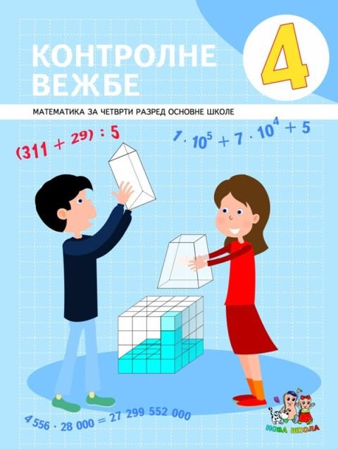 ВЕЖБЕ ЗНАЊА - математика 4