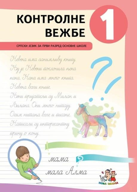 ВЕЖБЕ ЗНАЊА – српски језик 1