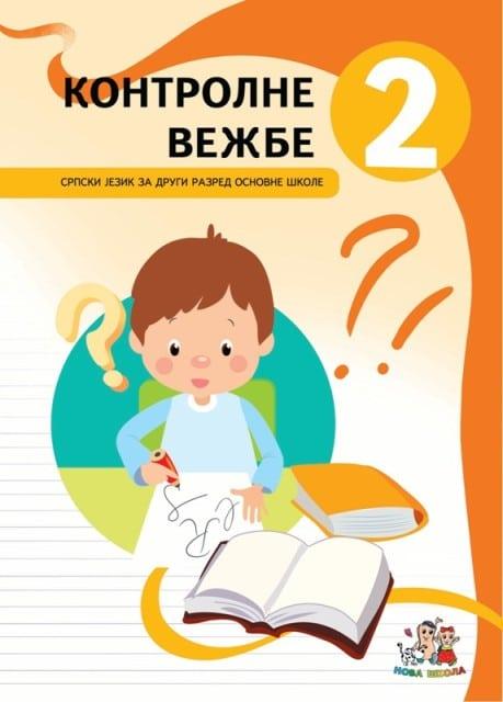 ВЕЖБЕ ЗНАЊА – српски језик 2