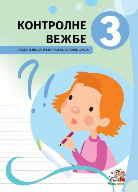 ВЕЖБЕ ЗНАЊА - српски језик 3