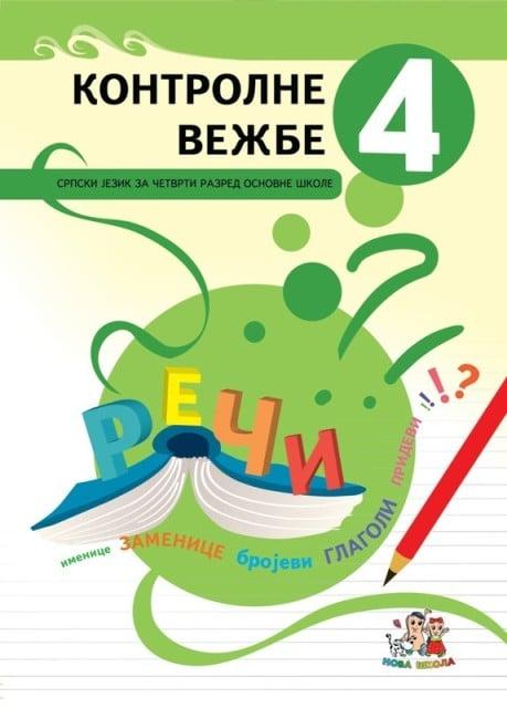 ВЕЖБЕ ЗНАЊА - српски језик 4
