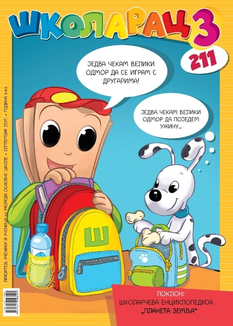 Школарац 3